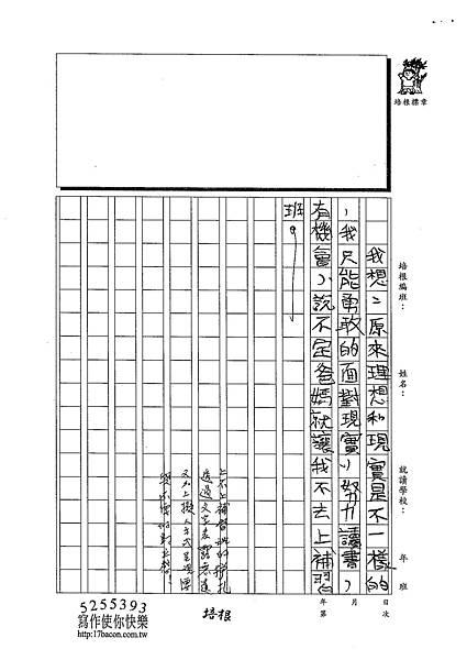 102W5304陳芊瑀 (3)