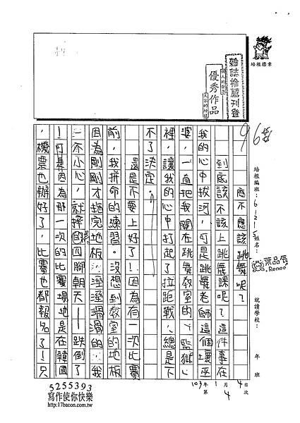 102W5304葉品辰 (1)