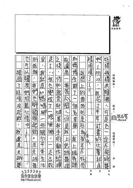 102W5304葉品辰 (2)