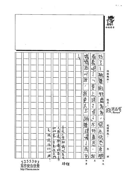 102W5304葉品辰 (3)