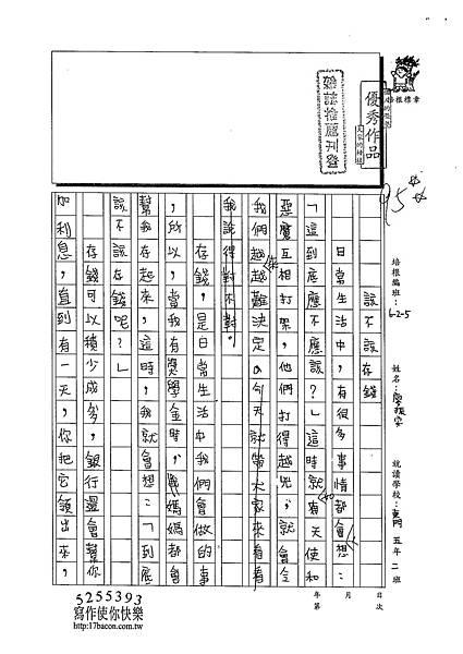 102W5304廖振安 (1)