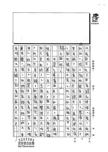 102W5304廖振安 (2)