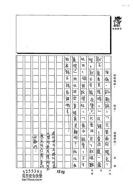 102W5304廖振安 (3)