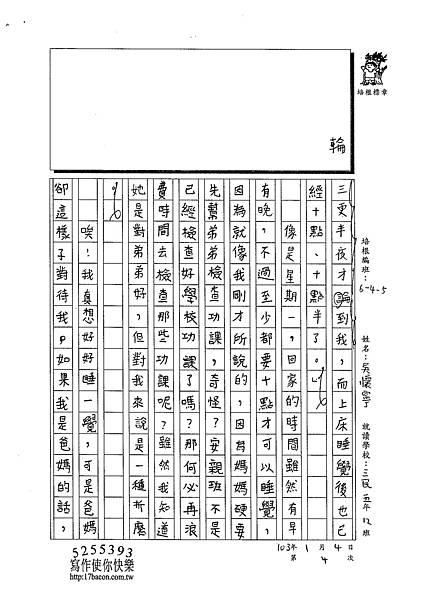 102W5304吳懷寧 (2)
