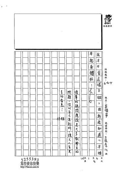 102W5304吳懷寧 (3)