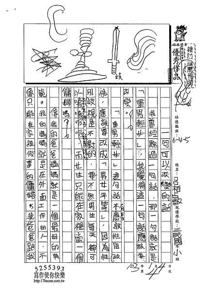 102W5304呂柏叡 (1)