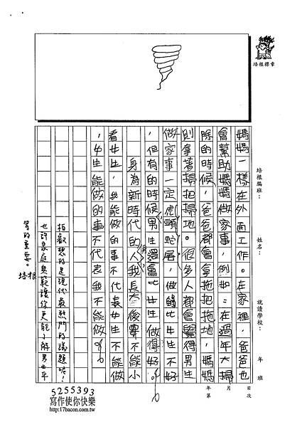 102W5304呂柏叡 (2)