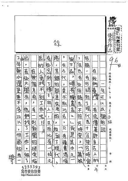 102W5304李亞綸 (1)