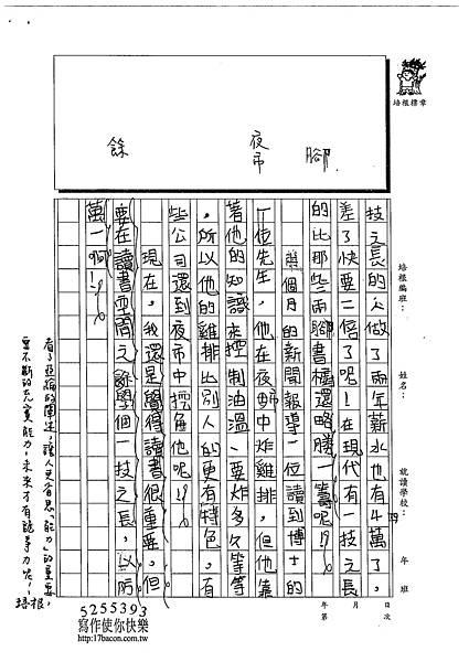 102W5304李亞綸 (2)