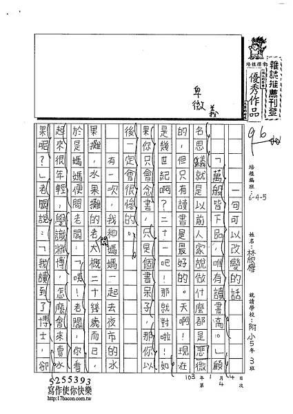 102W5304林欣樺 (1)