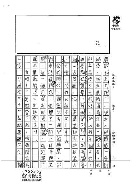 102W5304林欣樺 (2)