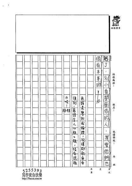 102W5304林欣樺 (3)