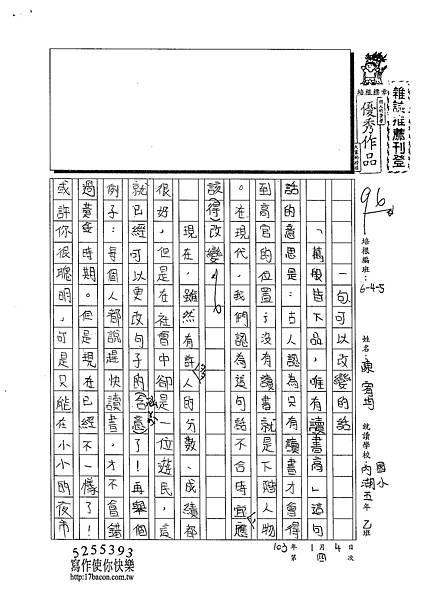 102W5304陳宥均 (1)