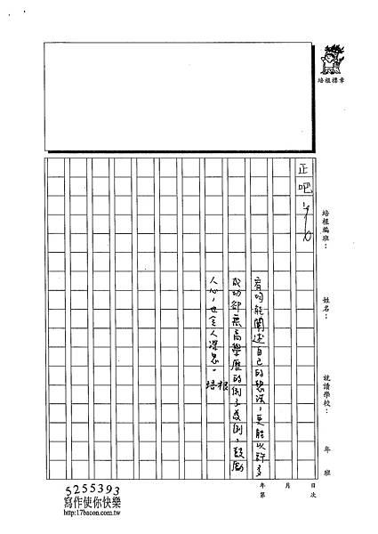 102W5304陳宥均 (3)