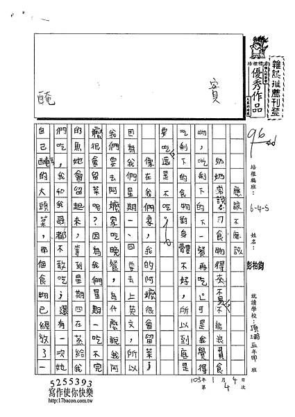 102W5304彭柏鈞 (1)