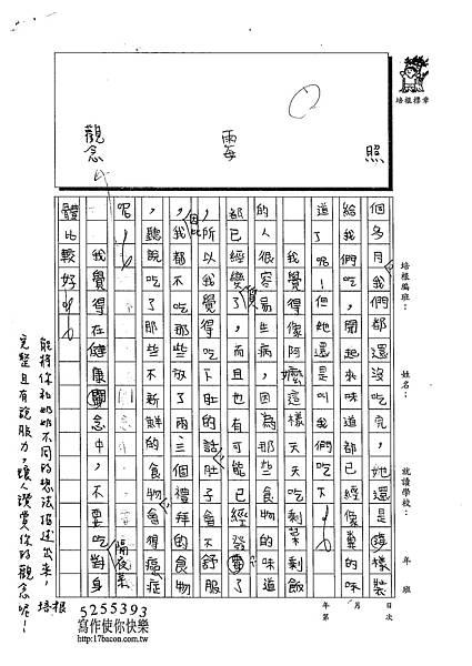 102W5304彭柏鈞 (2)