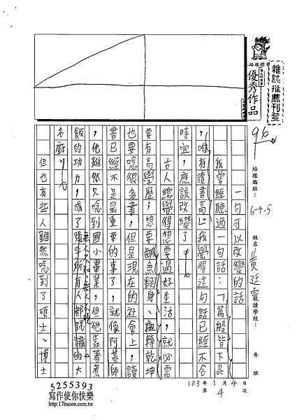 102W5304黃廷睿 (1)