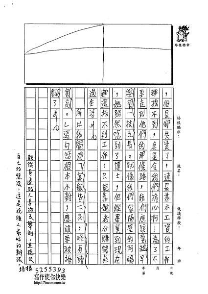 102W5304黃廷睿 (2)