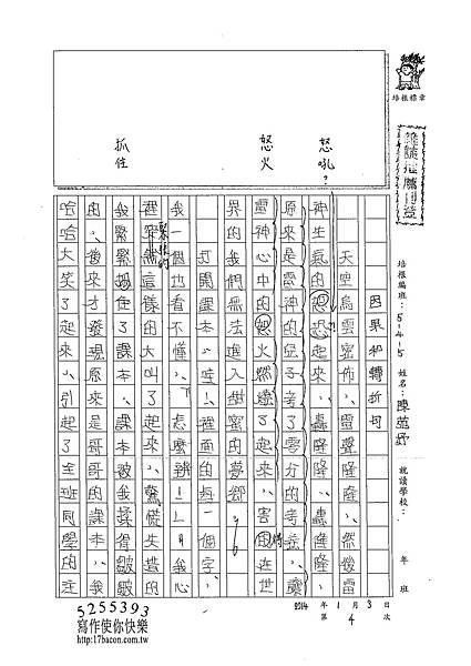 102W6304陳苑妤 (1)