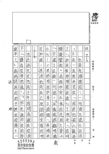 102W6304陳苑妤 (2)