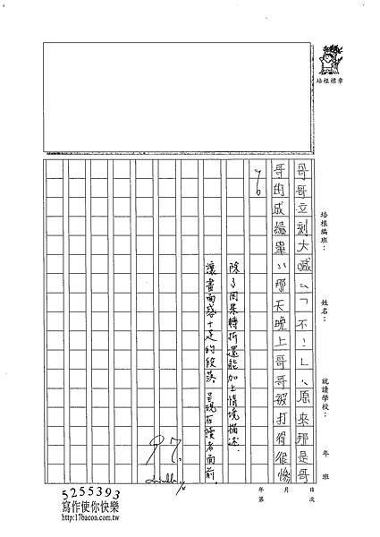 102W6304陳苑妤 (3)