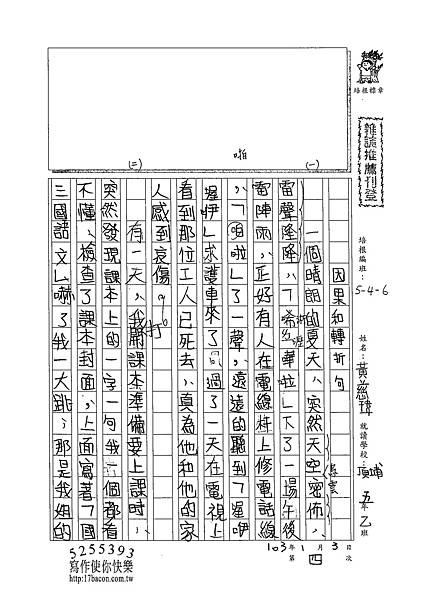 102W6304黃庭婕 (1)