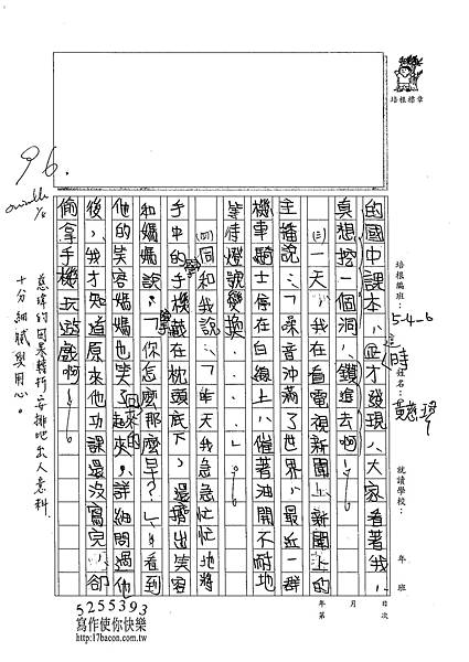102W6304黃庭婕 (2)