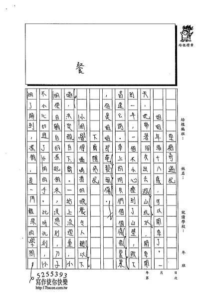 102W6304李宣誼 (2)