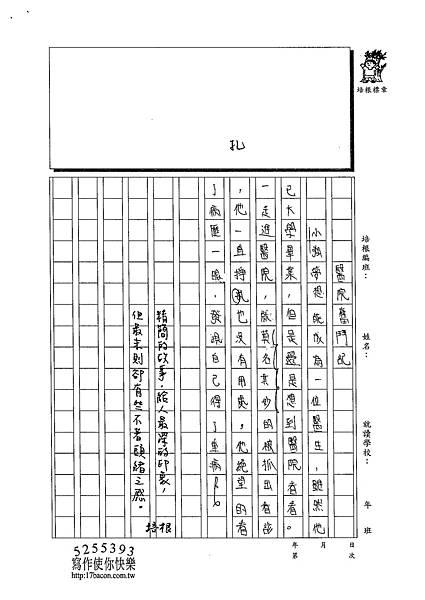 102W6304李宣誼 (3)