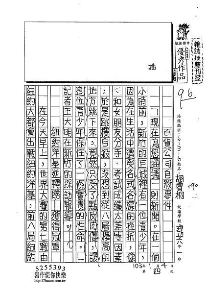 102W6304胡睿桐 (1)
