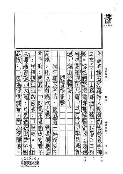 102W6304胡睿桐 (2)