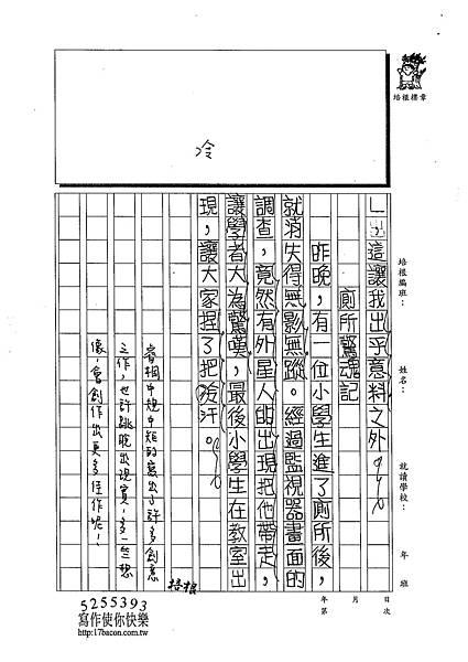 102W6304胡睿桐 (3)