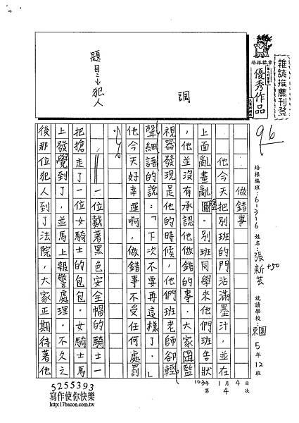 102W6304張新芸 (1)