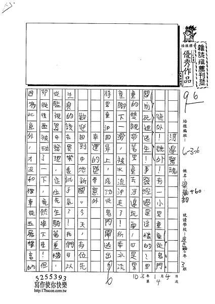 102W6304梁崴鈞 (1)