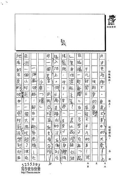 102W6304梁崴鈞 (2)