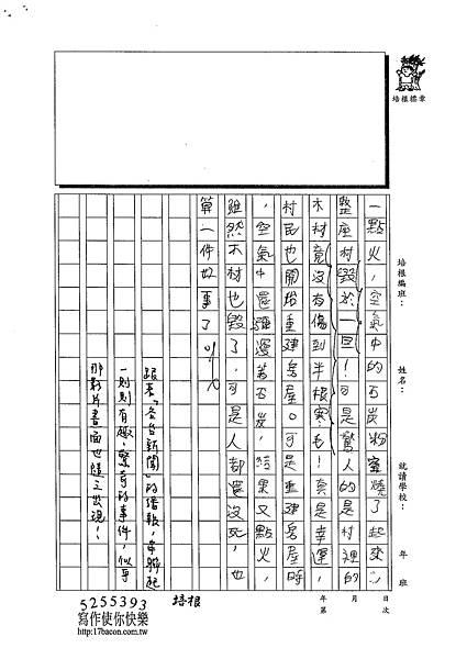 102W6304梁崴鈞 (3)