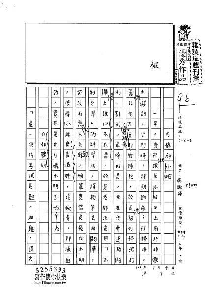 102W6304楊詠婷 (1)