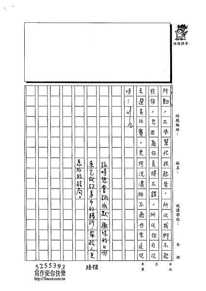102W6304楊詠婷 (4)