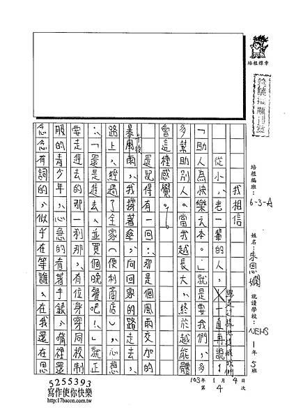 102WA304朱恩嫻 (1)