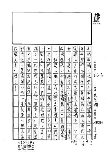 102WA304朱恩嫻 (2)