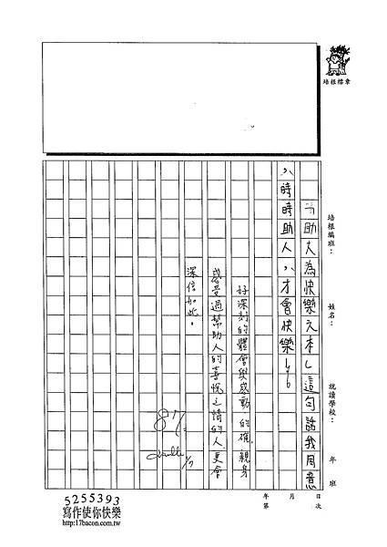 102WA304朱恩嫻 (3)