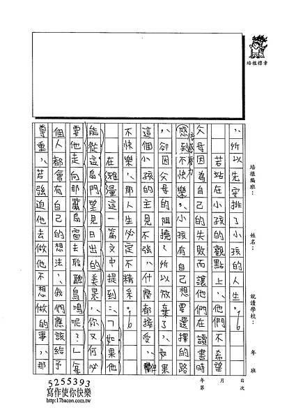 102WA304江佳諭 (2)