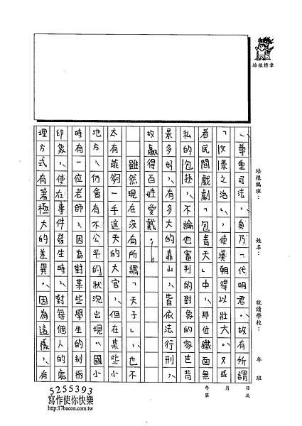 102WA304莊哲維 (2)