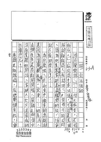 102WA304黃永鑫 (1)
