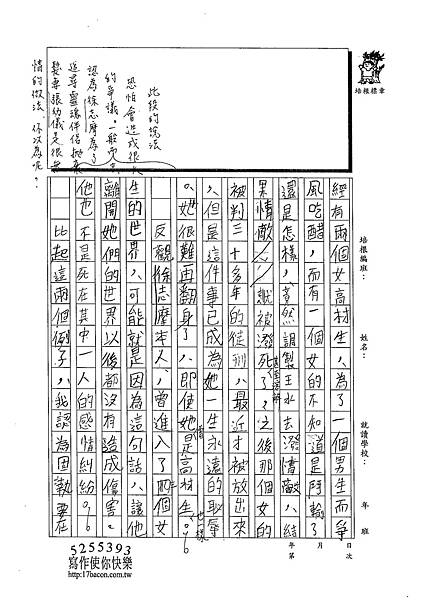 102WA304黃永鑫 (2)