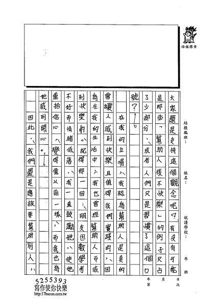 102WA304蔡昀蓉 (2)