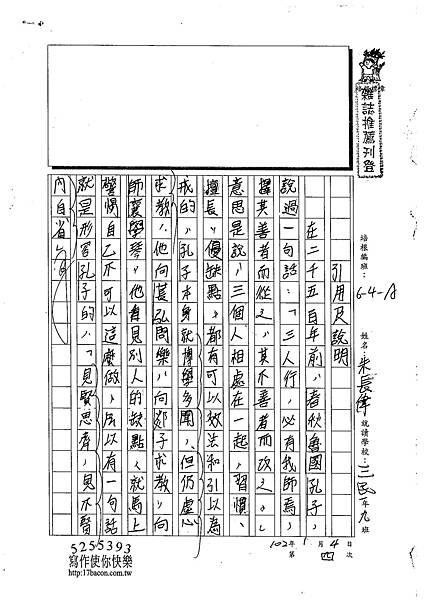 102WA304朱長偉 (1)