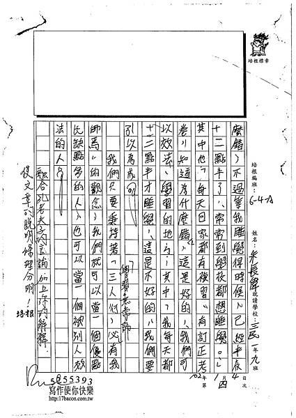 102WA304朱長偉 (3)