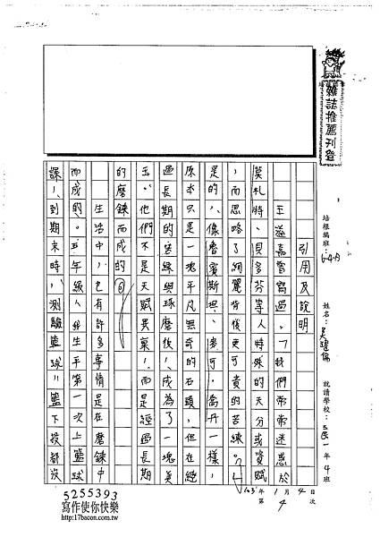 102WA304吳瑋倫 (1)