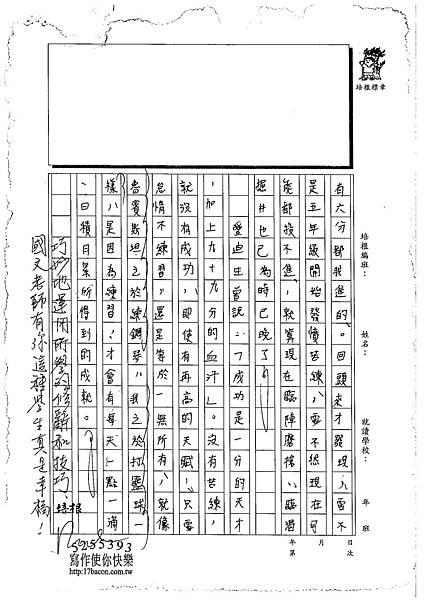 102WA304吳瑋倫 (3)